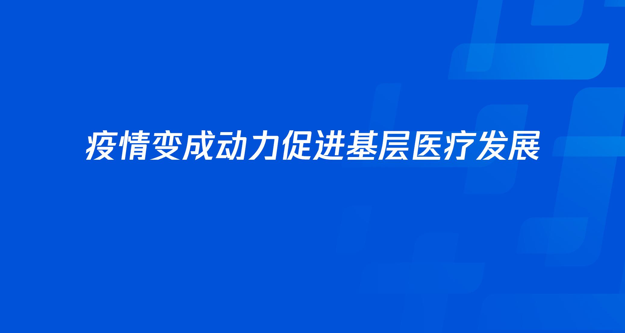 腾讯医疗副总裁吴文达:疫情变成动力促进基层医疗发展